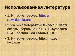 Использованная литература 1. Интернет-ресурс. https://ru.wikipedia.org 2.Учеб
