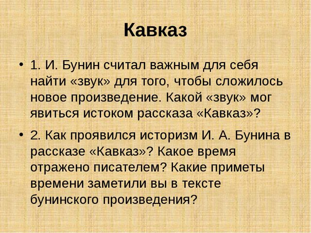 Кавказ 1. И. Бунин считал важным для себя найти «звук» для того, чтобы сложил...