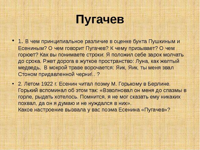 Пугачев 1. В чем принципиальное различие в оценке бунта Пушкиным и Есениным?...