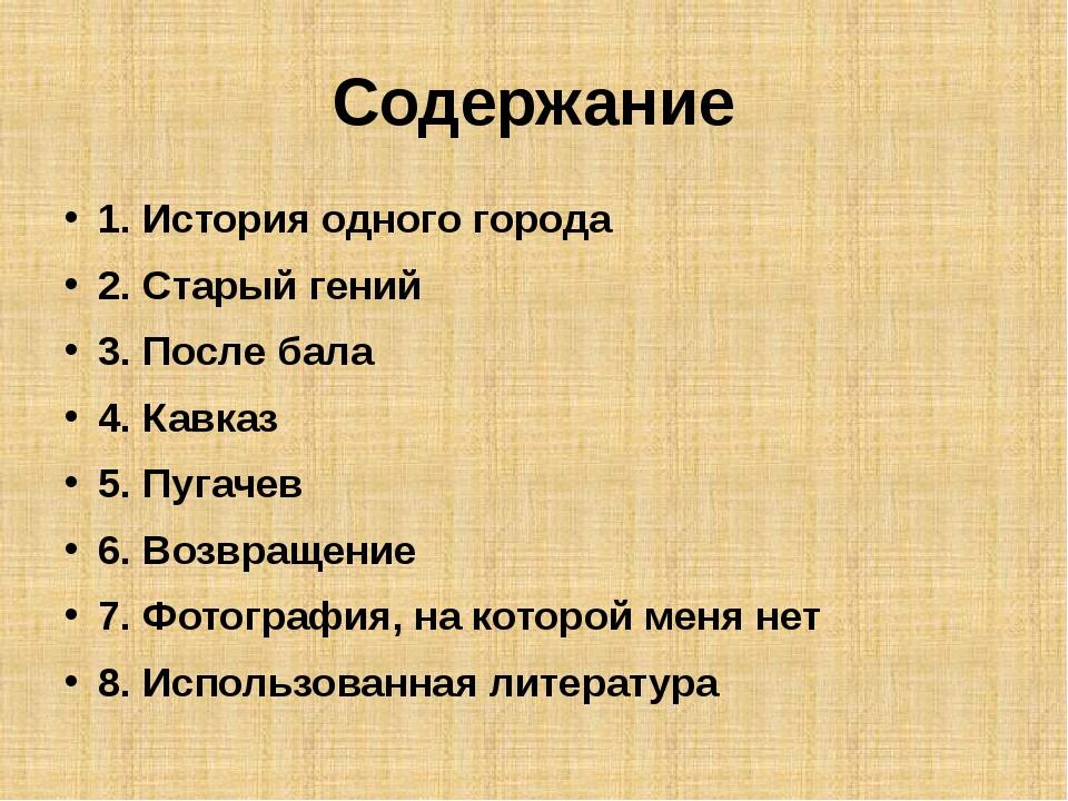 Содержание 1. История одного города 2. Старый гений 3. После бала 4. Кавказ 5...
