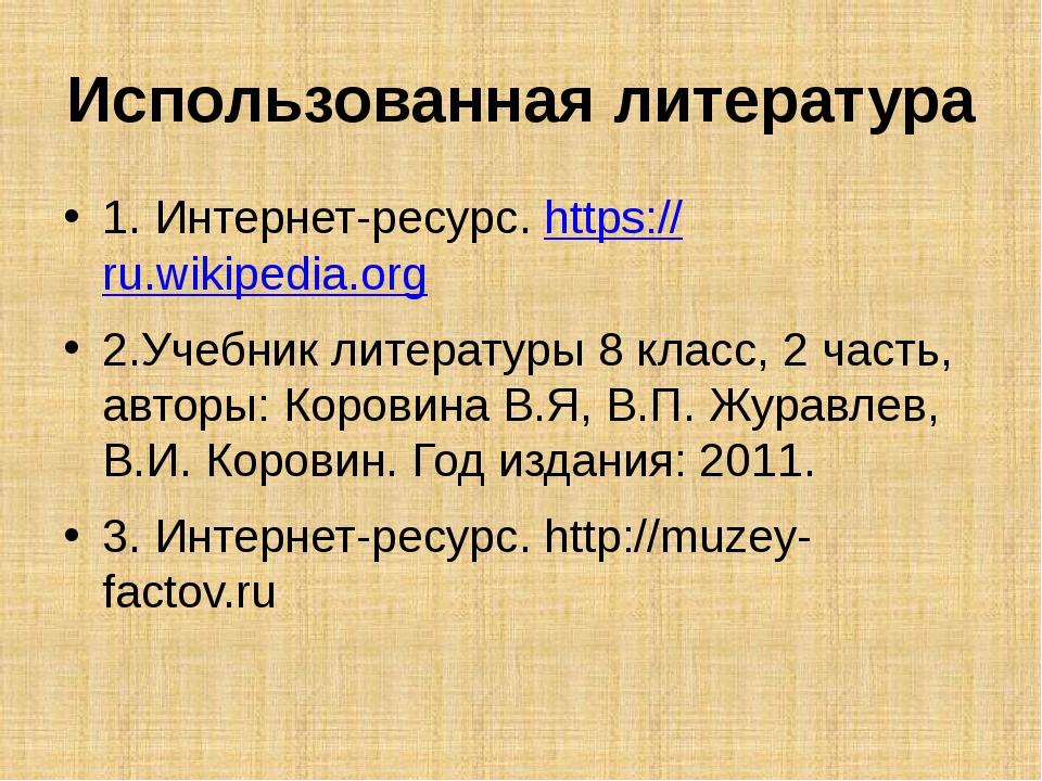Использованная литература 1. Интернет-ресурс. https://ru.wikipedia.org 2.Учеб...