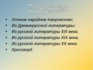 Устное народное творчество; Из Древнерусской литературы; Из русской литератур