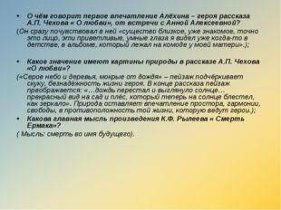 О чём говорит первое впечатление Алёхина – героя рассказа А.П. Чехова « О люб