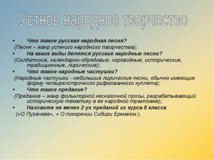 Что такое русская народная песня? (Песня – жанр устного народного творчества)