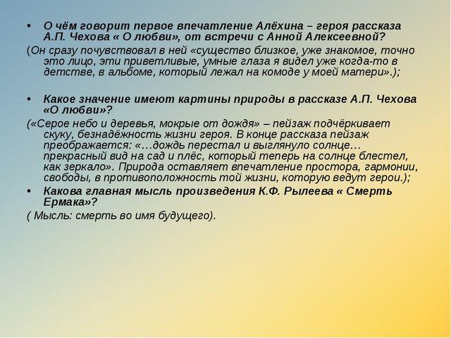 О чём говорит первое впечатление Алёхина – героя рассказа А.П. Чехова « О люб...