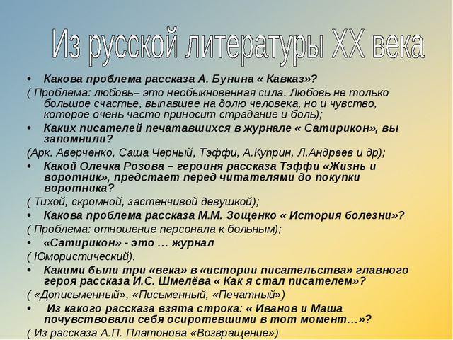 Какова проблема рассказа А. Бунина « Кавказ»? ( Проблема: любовь– это необыкн...