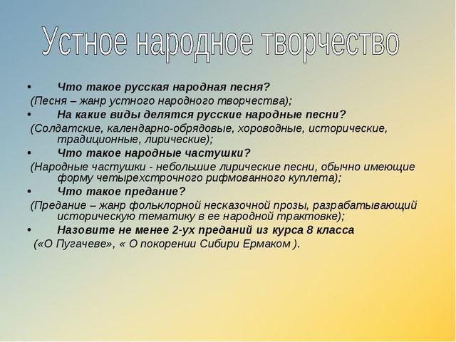 Что такое русская народная песня? (Песня – жанр устного народного творчества)...