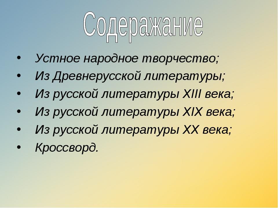 Устное народное творчество; Из Древнерусской литературы; Из русской литератур...
