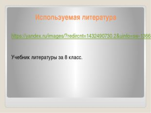 Используемая литература https://yandex.ru/images/?redircnt=1432490730.2&uinfo