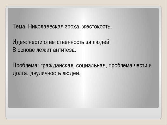 Тема: Николаевская эпоха, жестокость. Идея: нести ответственность за людей....