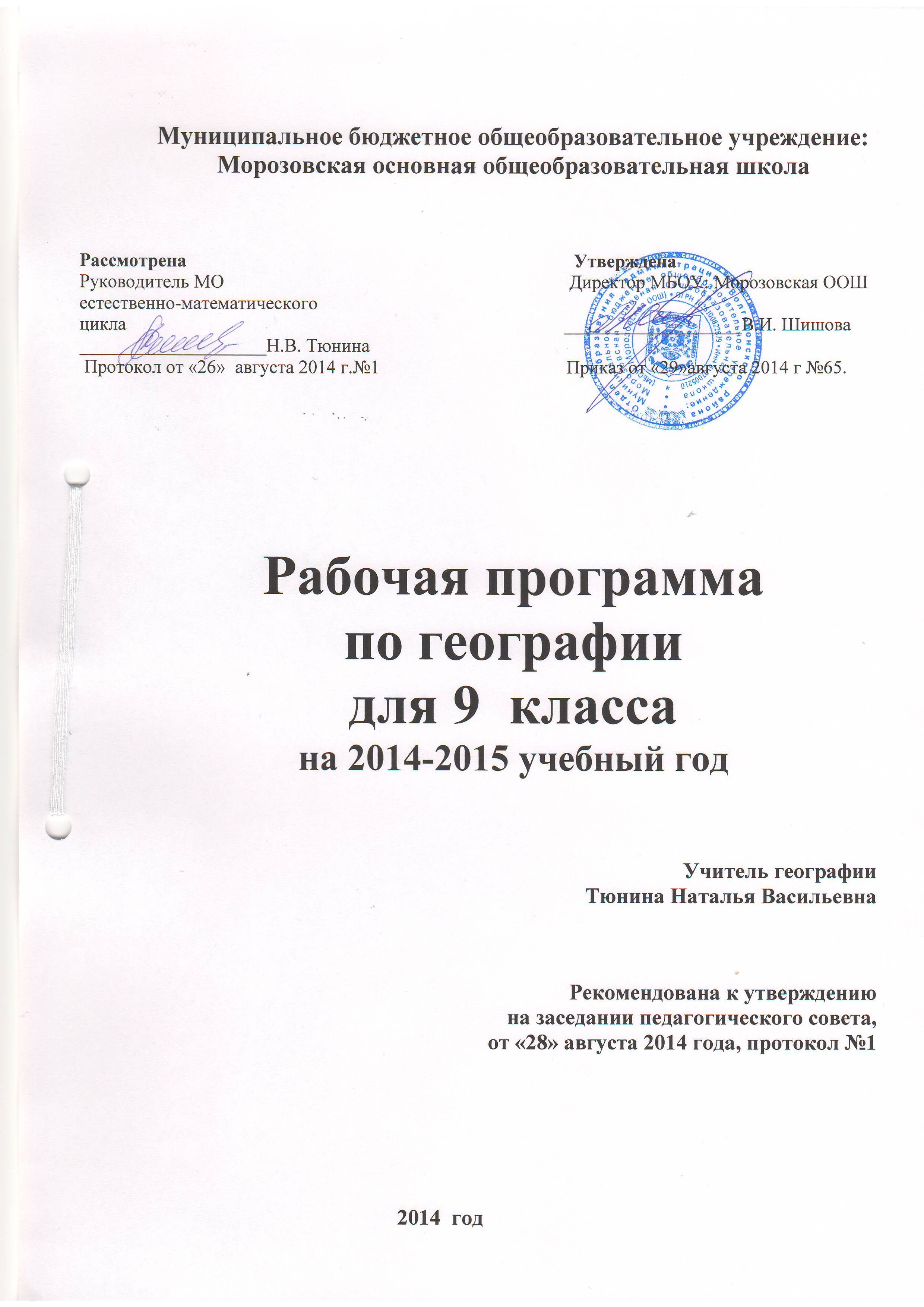 Ответы на экономическую и социальную географию украины 9 класс практические работы