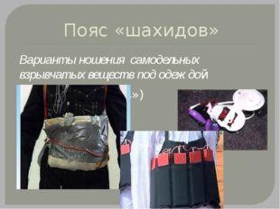 Пояс «шахидов» Варианты ношения самодельных взрывчатых веществ под одеждой («
