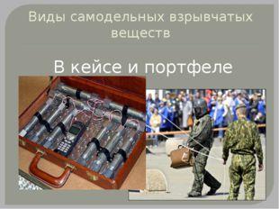 Виды самодельных взрывчатых веществ В кейсе и портфеле