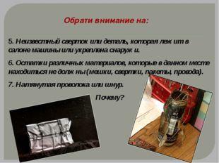 Обрати внимание на: 5. Неизвестный сверток или деталь, которая лежит в салоне