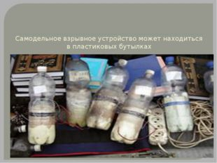 Самодельное взрывное устройство может находиться в пластиковых бутылках