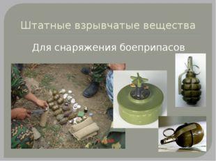 Штатные взрывчатые вещества Для снаряжения боеприпасов
