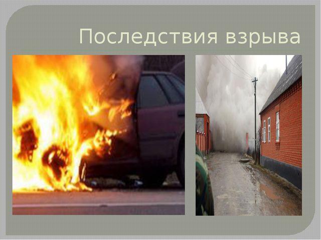 Последствия взрыва