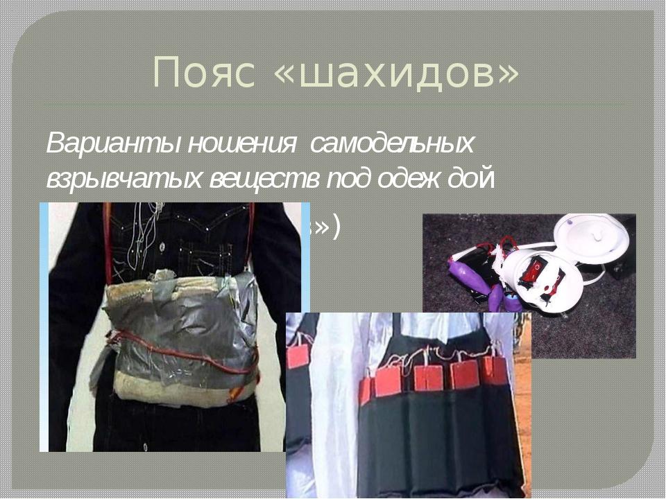 Пояс «шахидов» Варианты ношения самодельных взрывчатых веществ под одеждой («...