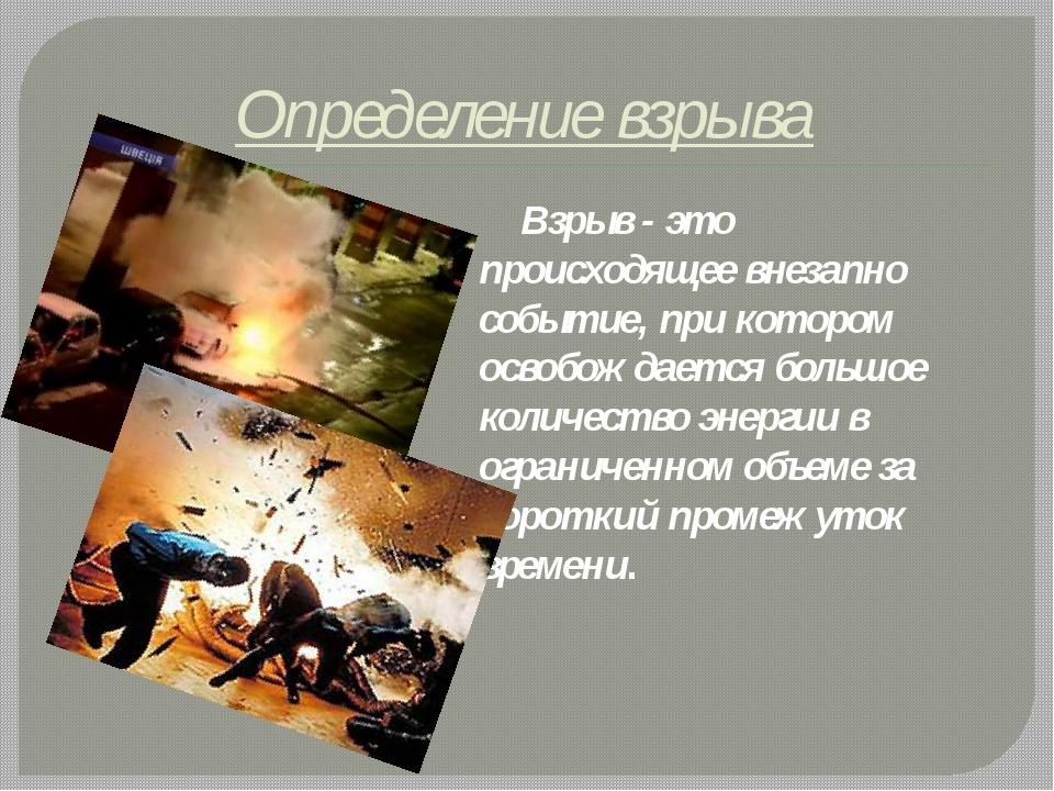 Определение взрыва Взрыв - это происходящее внезапно событие, при котором осв...