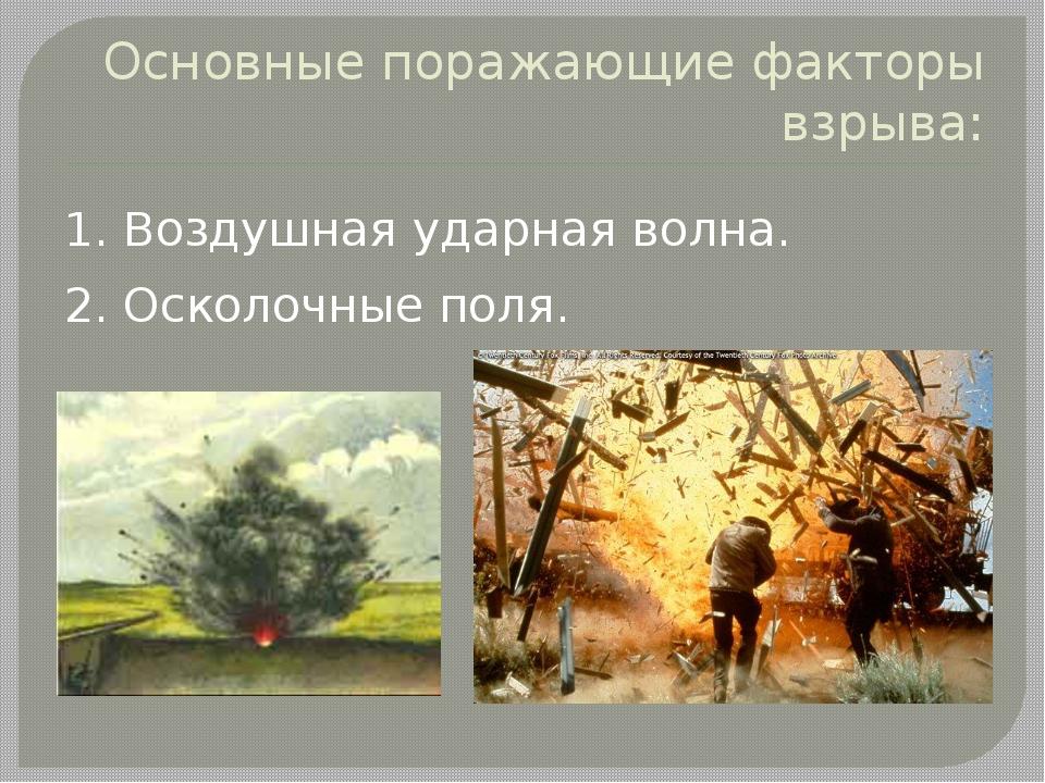 Основные поражающие факторы взрыва: 1. Воздушная ударная волна. 2. Осколочные...