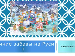 Зимние забавы на Руси ! Виды зимних забав.