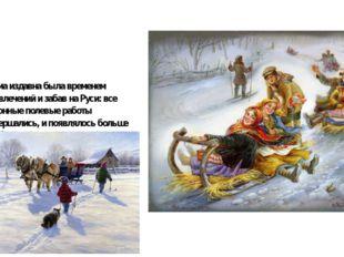 Зима издавна была временем развлечений и забав на Руси: все сезонные полевые