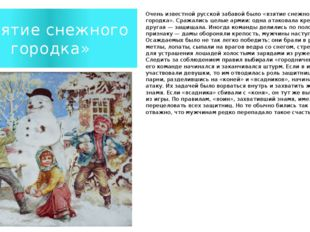 «Взятие снежного городка» Очень известной русской забавой было «взятие снежно