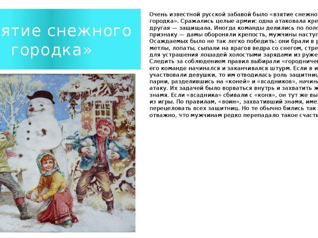 «Взятие снежного городка» Очень известной русской забавой было «взятие снежно...