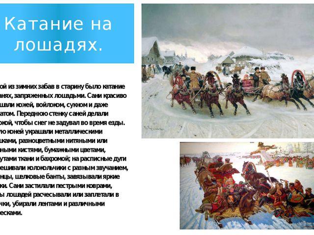 Катание на лошадях. Одной из зимних забав в старину было катание на санях, з...