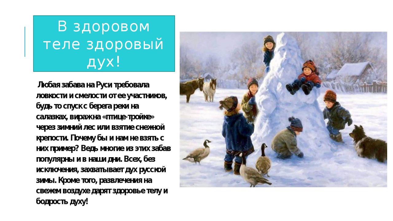 В здоровом теле здоровый дух! Любая забава на Руси требовала ловкости и смел...