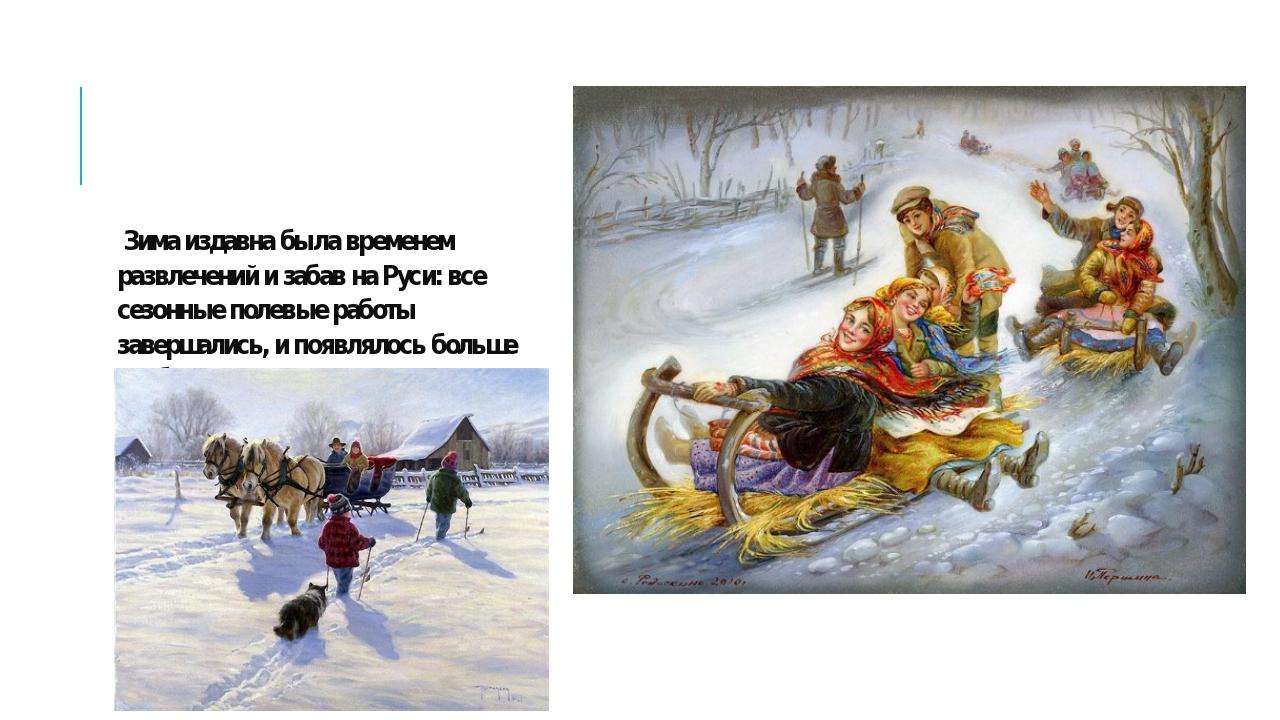 Зима издавна была временем развлечений и забав на Руси: все сезонные полевые...