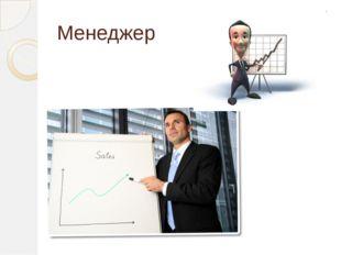 Менеджер