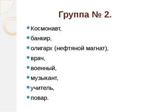 Группа № 2. Космонавт, банкир, олигарх (нефтяной магнат), врач, военный, музы