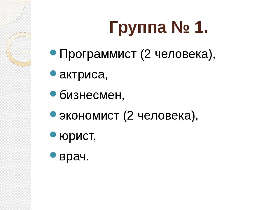 Группа № 1. Программист (2 человека), актриса, бизнесмен, экономист (2 челове...