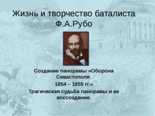 Жизнь и творчество баталиста Ф.А.Рубо Создание панорамы «Оборона Севастополя