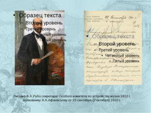 Письмо Ф.А.Рубо секретарю Особого комитета по устройству музея 1812 г. полков