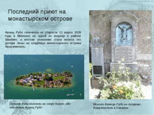 Последний приют на монастырском острове Франц Рубо скончался от старости 11 м