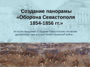Создание панорамы «Оборона Севастополя 1854-1856 гг.» История панорамы «Оборо