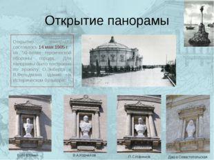 Открытие панорамы Открытие панорамы состоялось 14 мая 1905 г. на 50-летие гер