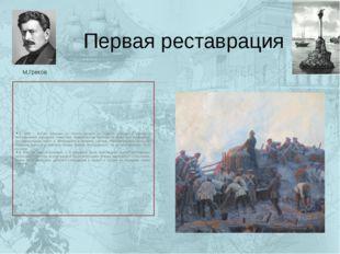 Первая реставрация В 1926 г. Ф.Рубо получает из России письмо от своего учени