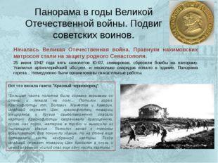 Панорама в годы Великой Отечественной войны. Подвиг советских воинов. Началас