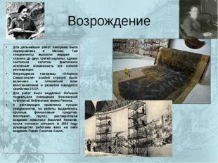 Возрождение Для дальнейших работ панорама была переправлена в Москву. Там спе