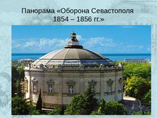 Панорама «Оборона Севастополя 1854 – 1856 гг.»
