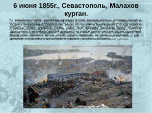 6 июня 1855г., Севастополь, Малахов курган. На живописном полотне уникального