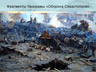 Фрагменты панорамы «Оборона Севастополя»