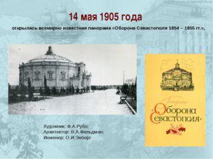 14 мая 1905 года открылась всемирно известная панорама «Оборона Севастополя 1