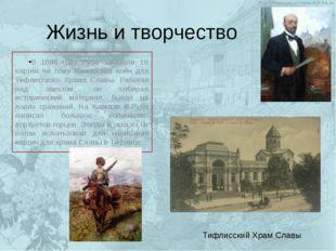 Жизнь и творчество В 1886 году Рубо заказали 19 картин на тему Кавказских вой