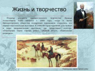 Жизнь и творчество Период расцвета художественного творчества Франца Алексеев