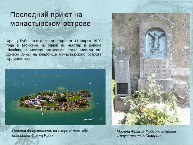 Последний приют на монастырском острове Франц Рубо скончался от старости 11 м...
