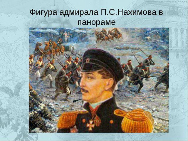 Фигура адмирала П.С.Нахимова в панораме Интересная история связана с одним из...
